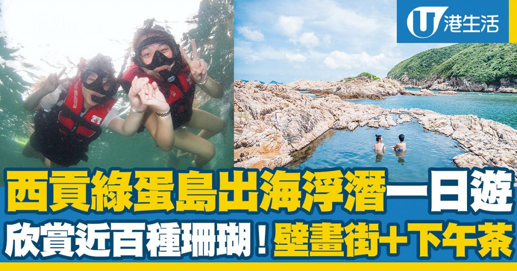 【西貢一日遊】西貢綠蛋島浮潛欣賞過百種珊瑚魚類!玩盡西貢 出海潛水+壁畫街打卡再歎下午茶