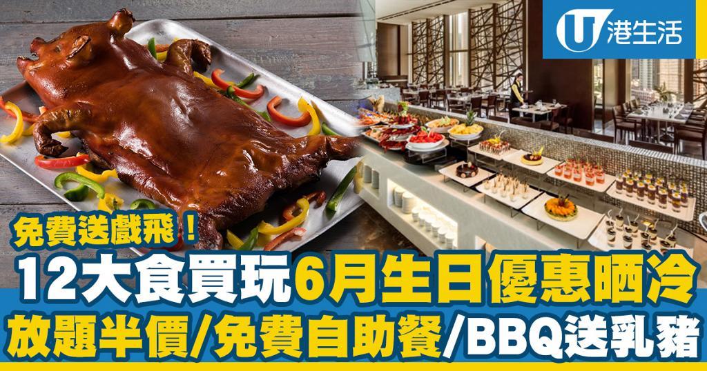 【生日優惠2021】12大食買玩6月生日優惠晒冷 餐廳放題半價/免費buffet/BBQ送乳豬