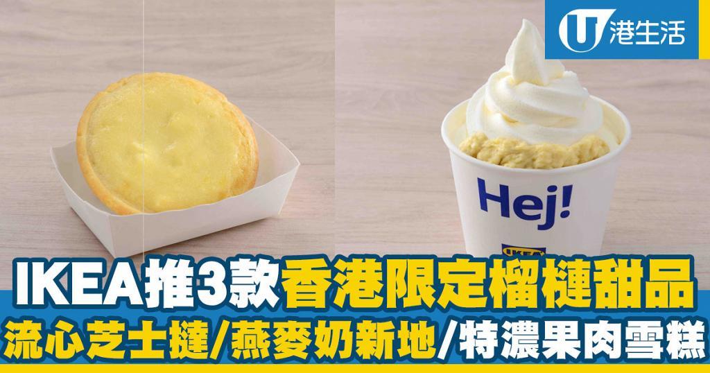 IKEA推3款香港限定榴槤甜品 流心芝士撻/燕麥奶新地/特濃果肉雪糕