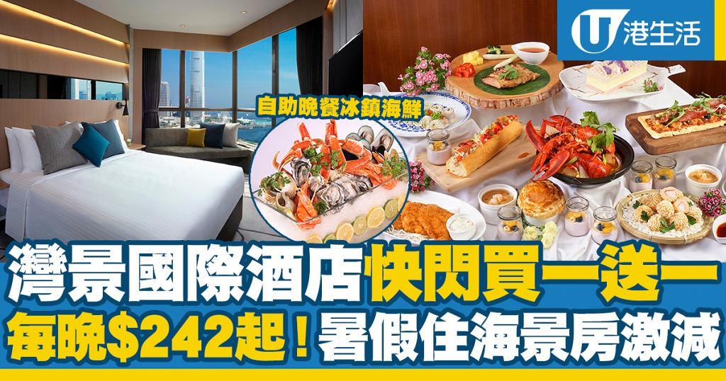 【酒店優惠2021】灣景國際酒店Staycation住宿優惠!免費升級海景房包2餐自助餐人均$385起