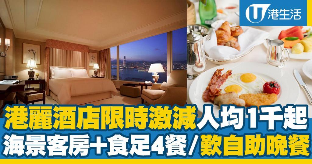 【酒店優惠2021】香港港麗酒店Staycation優惠!五星級海景房住宿+包4餐/自助晚餐人均$1000起