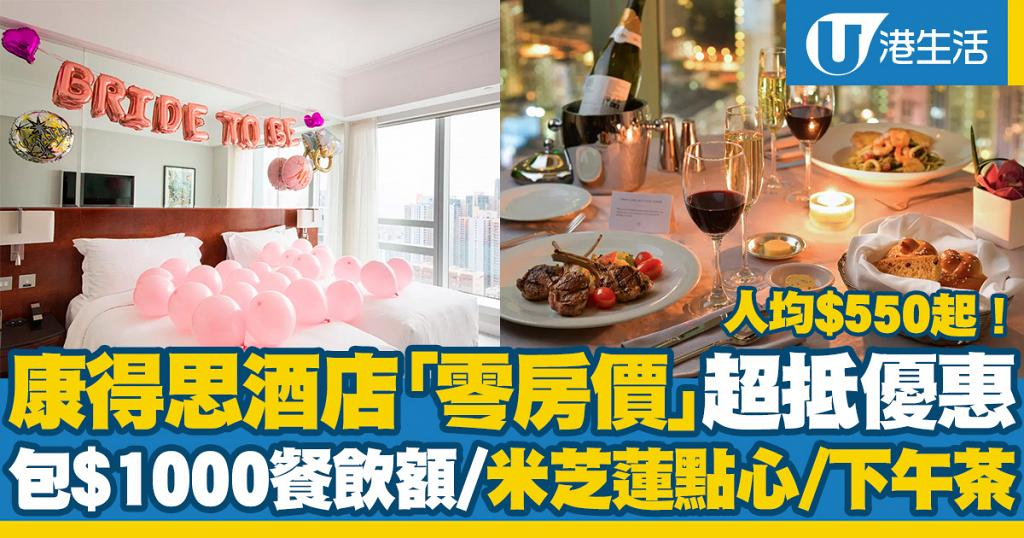 【酒店優惠2021】香港康得思酒店「零房價」優惠 Staycation包升級客房/$1000餐飲額/米芝蓮點心