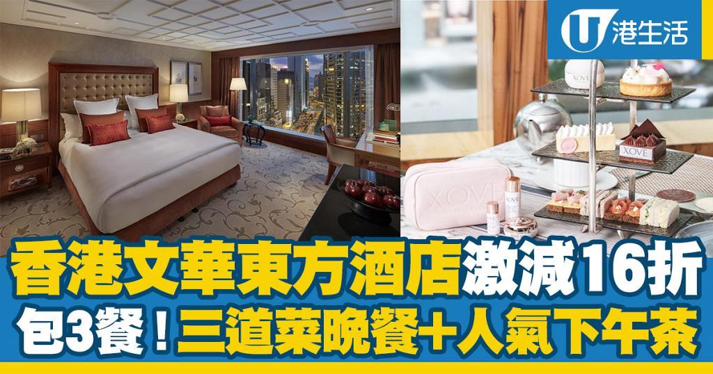【文華東方酒店優惠】香港文華東方酒店Staycation優惠1折起 包海鮮自助晚餐/威靈頓牛柳/海景房