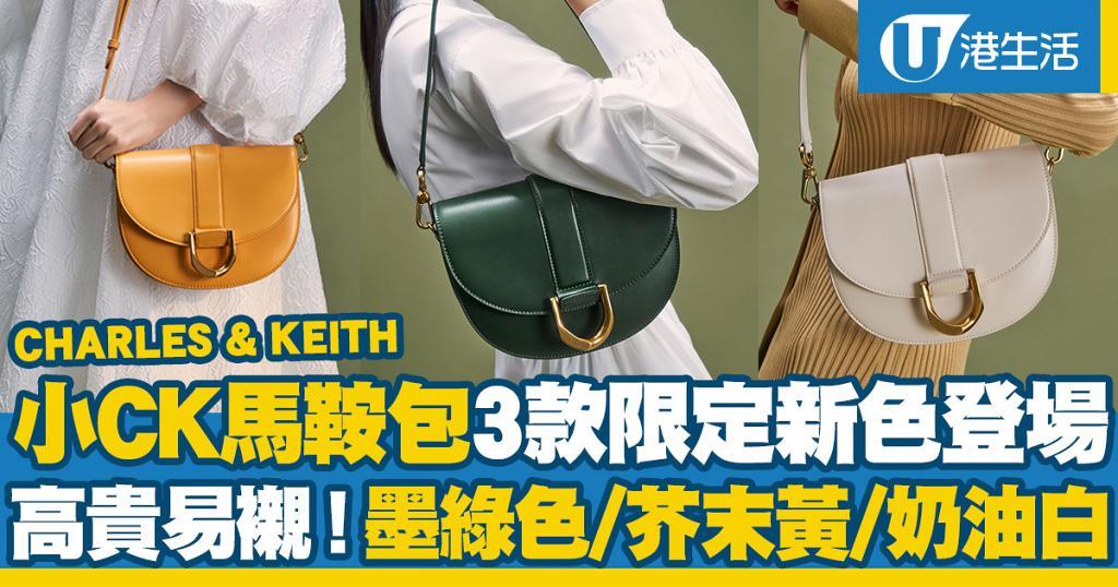 CHARLES & KEITH超搶手馬鞍包新推3款限定新色!芥末黃/墨綠色/奶油色Gabine馬鞍袋$669買到