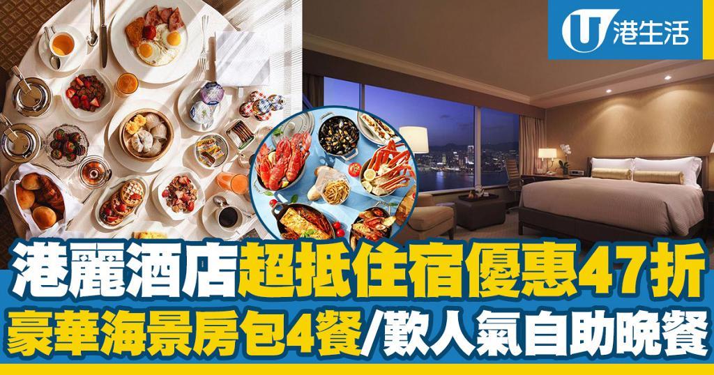 【港麗酒店優惠2021】香港港麗酒店Staycation優惠低至1折!包自助餐/升級半海景房人均$900起