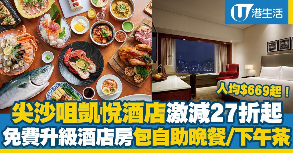 【凱悅酒店優惠2021】尖沙咀凱悅酒店Staycation優惠27折 包2餐自助餐兼免費升級房間人均$669起