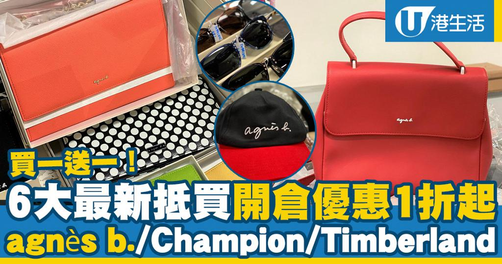 【開倉優惠】香港6大最新開倉大減價1折起 波鞋/手袋/銀包/衫/書包/圖書