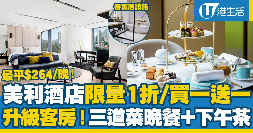【酒店優惠2021】香港美利酒店激減1折+買一送一!免費升級客房包三道菜晚餐+下午茶+SPA優惠