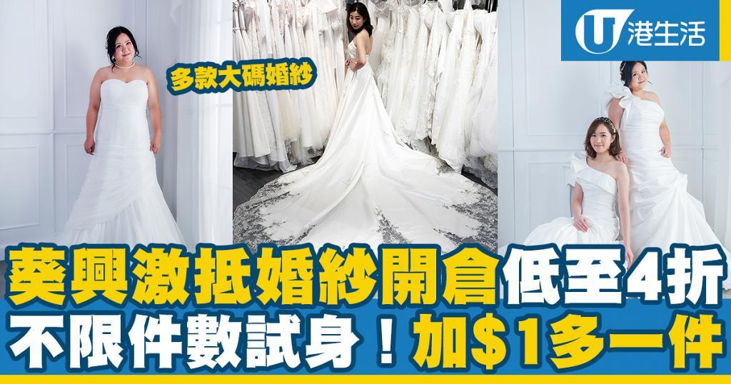 【開倉優惠】葵興激抵婚紗開倉低至4折 加$1多一件!不限件數獨立試身