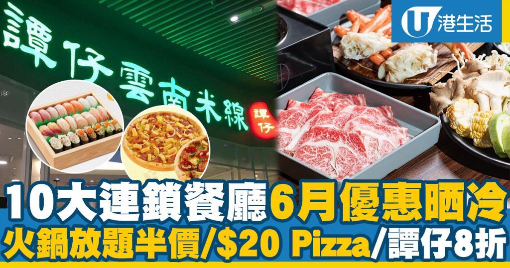 【6月優惠】10大連鎖餐廳6月飲食優惠晒冷半價起 譚仔三哥/KFC/Pizza-BOX/麥當勞/元氣壽司