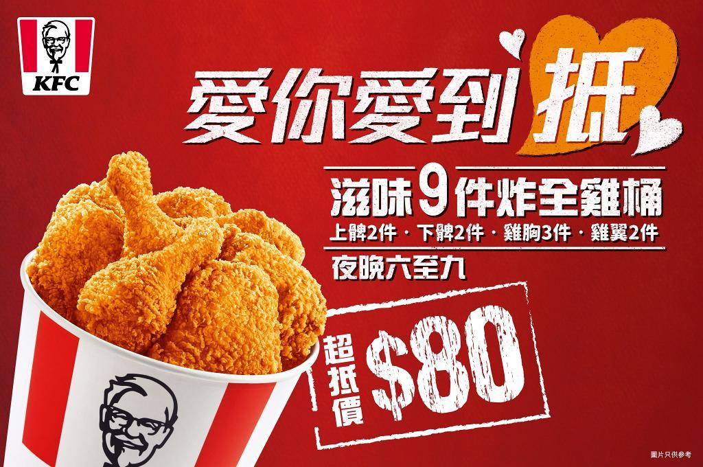【KFC優惠】KFC截圖即享最新6月優惠券 套餐優惠/$20/5件巴辣香雞翼/$60 2人餐