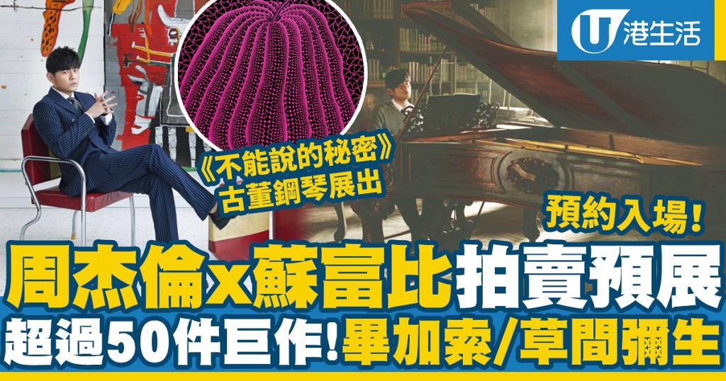 【尖沙咀好去處】周杰倫x蘇富比亞洲首個拍賣預展將開幕!50多幅巨作/《不能說的秘密》古董鋼琴
