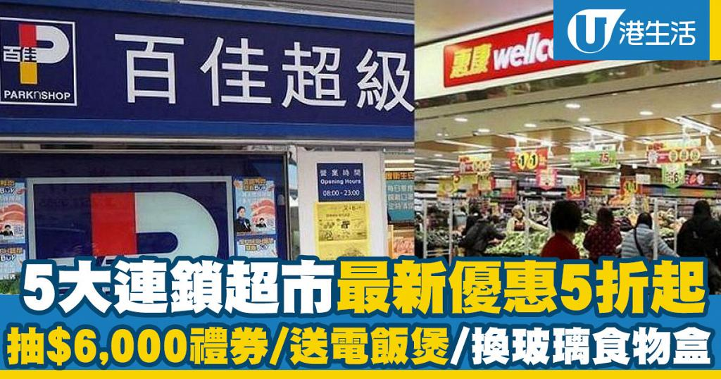 【超市優惠】5大連鎖超市最新優惠5折起 百佳/惠康/萬寧/屈臣氏/759阿信屋