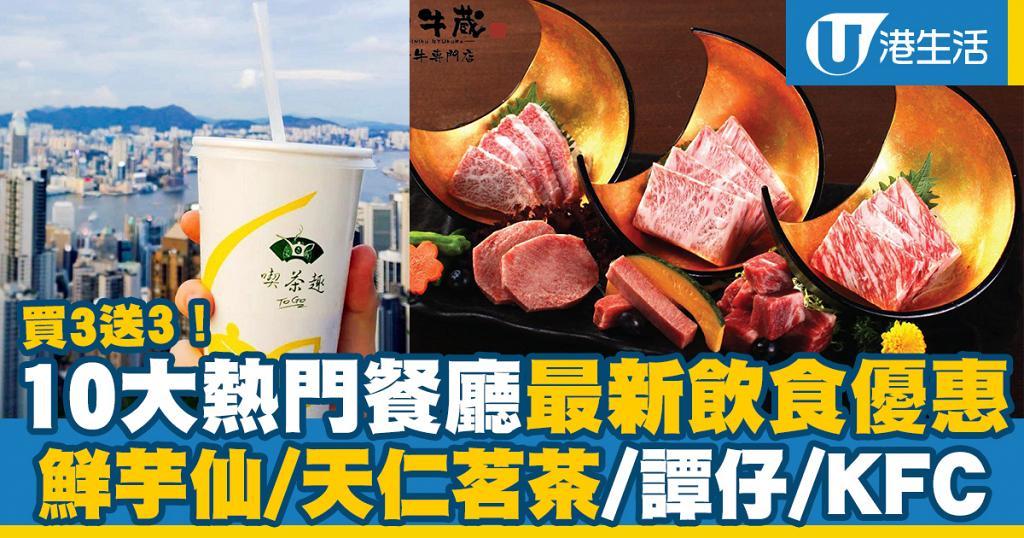 【6月優惠】10大熱門餐廳最新飲食優惠 鮮芋仙/天仁茗茶/譚仔/KFC/麥當勞/IKEA