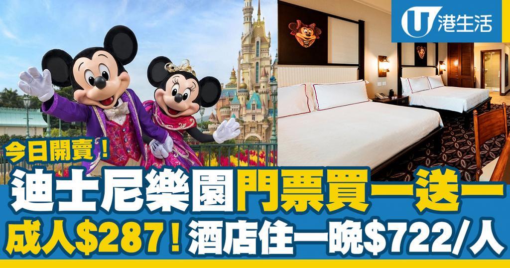 【迪士尼優惠】香港迪士尼樂園門票買一送一$287/張!2間迪士尼酒店Staycation住一晚每人$722起