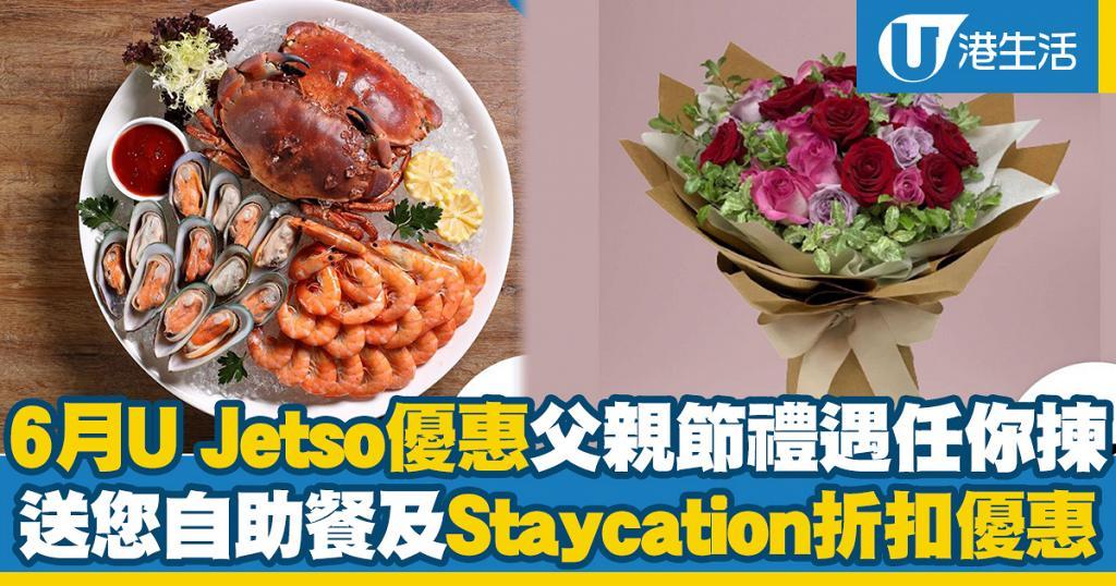 【6月優惠】送您自助餐及Staycation折扣優惠!U Jetso初夏、父親節禮遇任你揀!