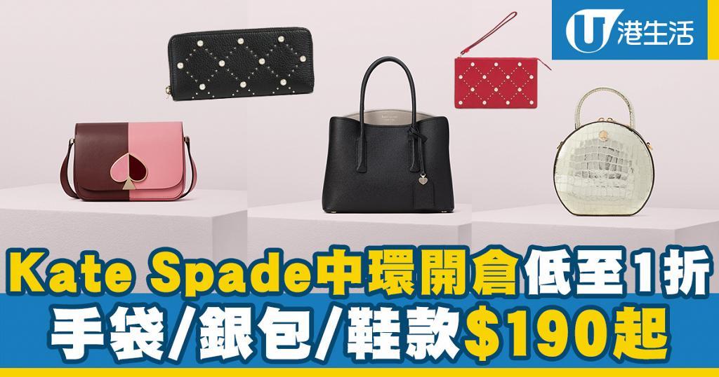 【開倉優惠】kate spade網店開倉低至1折 手袋/銀包/鞋款$190起
