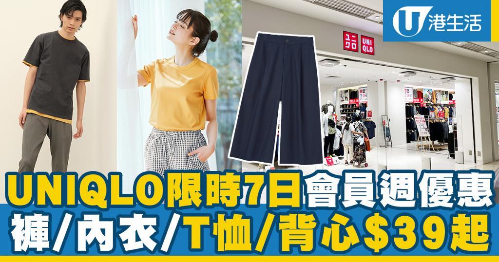 【減價優惠】UNIQLO限時7日會員週優惠 T恤/背心/褲/內衣$39起