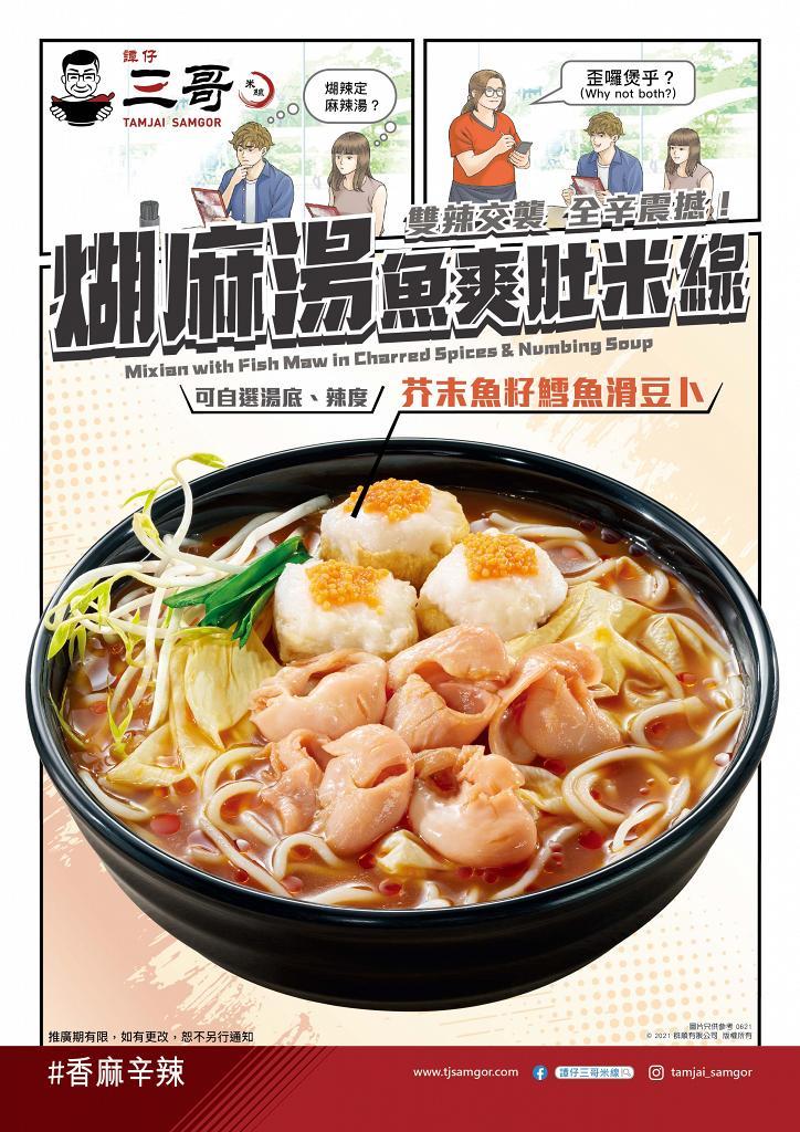 譚仔三哥米線推出全新煳麻湯底!煳麻湯魚爽肚米線+芝脆豆腐餅