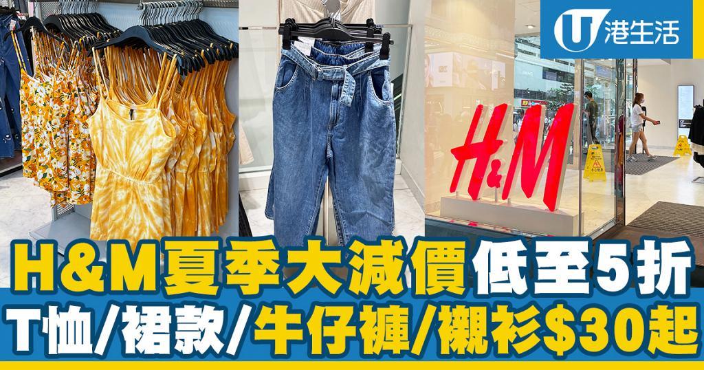 【減價優惠】H&M夏季大減價開鑼 T恤/裙款/牛仔褲/襯衫$30起