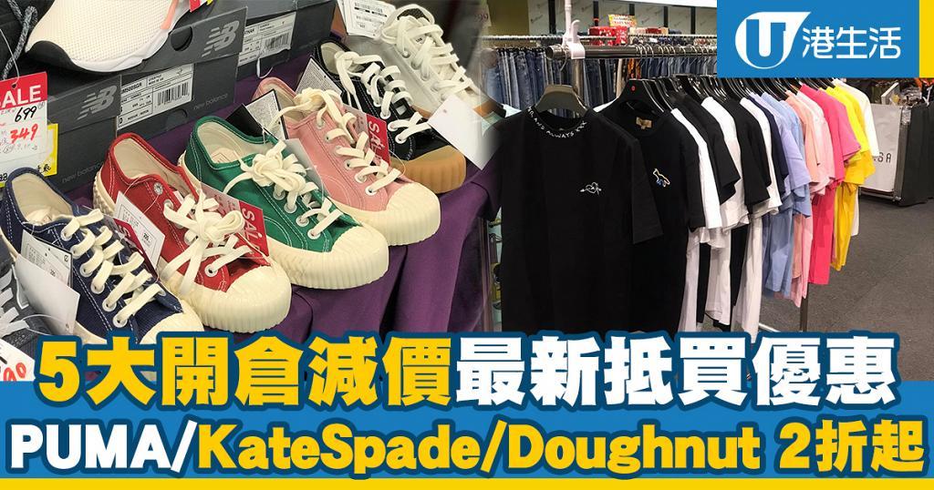 【開倉優惠】5大最新開倉減價優惠2折起 PUMA/KateSpade/Doughnut/Chloe/K-Swiss