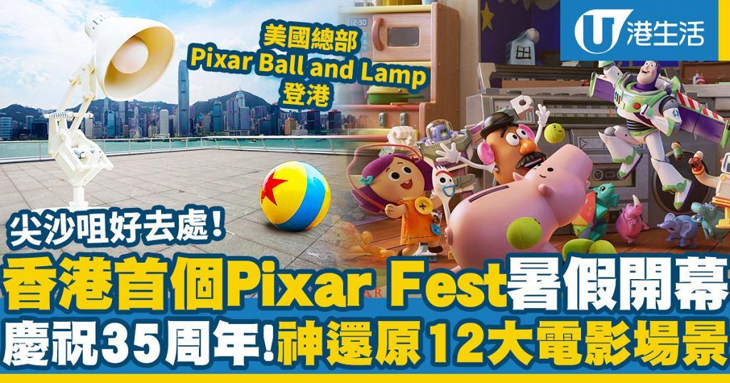 【暑假好去處】Pixar Fest嘉年華登陸尖沙咀海港城!12大影相位/反斗奇兵/怪獸公司/靈魂奇遇記