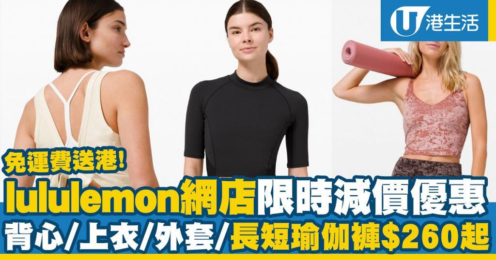 【減價優惠】lululemon網店限時減價優惠 免運費到港/背心/上衣/外套/長短瑜伽褲款$260起