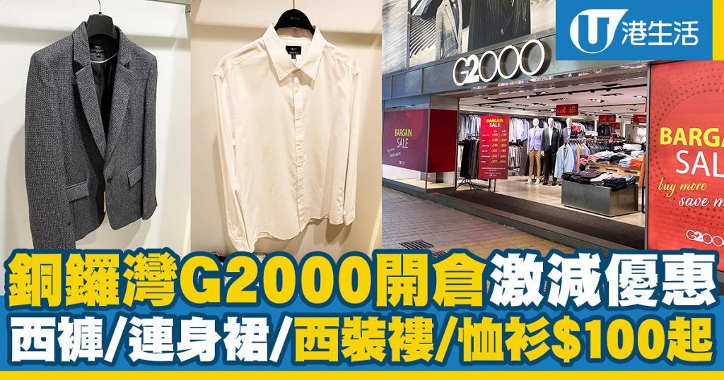 【開倉優惠】銅鑼灣G2000開倉激減 西裝褸/恤衫/西褲/連身裙$100起