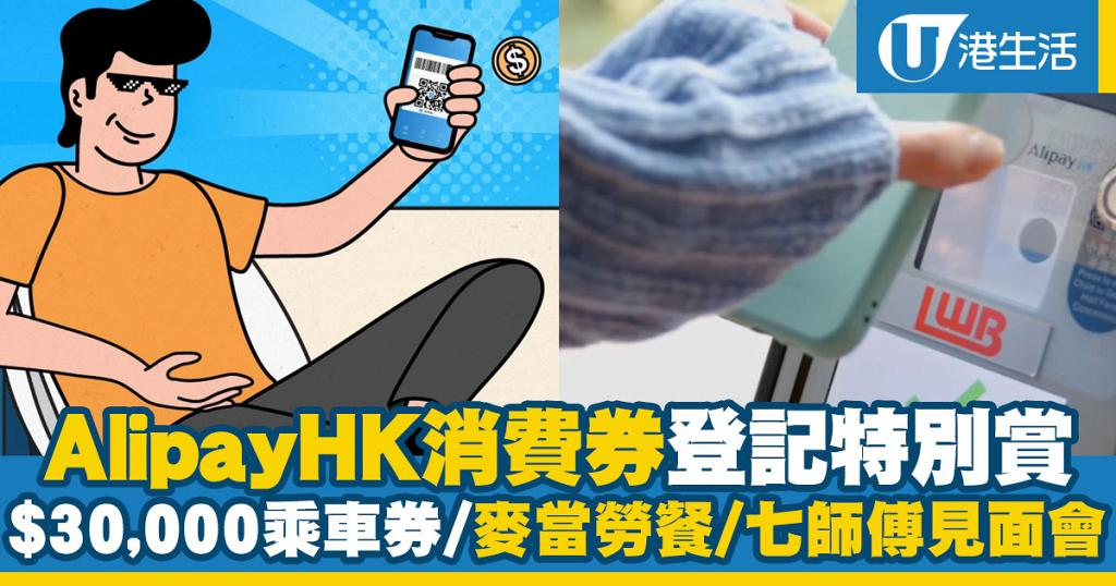 【支付寶消費券】AlipayHK支付寶推電子消費券登記優惠 一連6周送3萬乘車券/全年麥當勞餐