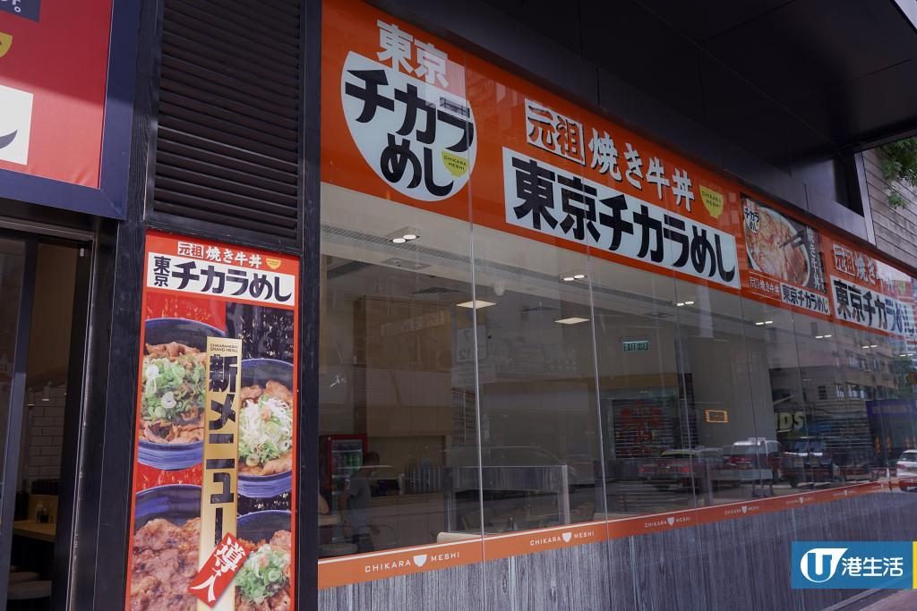 【旺角美食】日本人氣牛丼專門店燒牛丼元祖6月底登陸旺角!主打平價芝士燒肉丼/燒牛肉鐵板燒