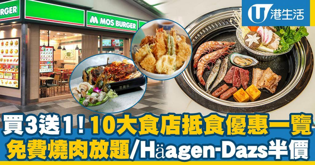 飲食優惠】10大餐廳6月最新飲食優惠 MOS Burger/IKEA/Pizza/燒肉放題/火鍋放題/日式丼飯