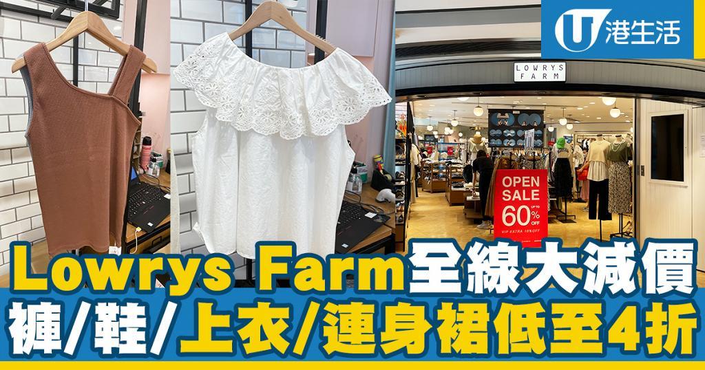 【減價優惠】Lowrys Farm全線大減價 上衣/連身裙/褲/手袋/鞋低至4折
