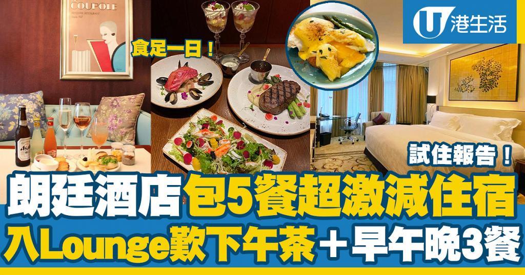 【酒店優惠2021】香港朗廷酒店暑假Staycation激減 食足5餐!包早午晚3餐+入Lounge歎下午茶