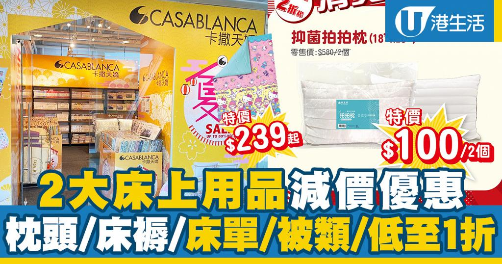 【減價優惠】2大床上用品減價優惠 床單/被類/枕頭/床褥低至1折