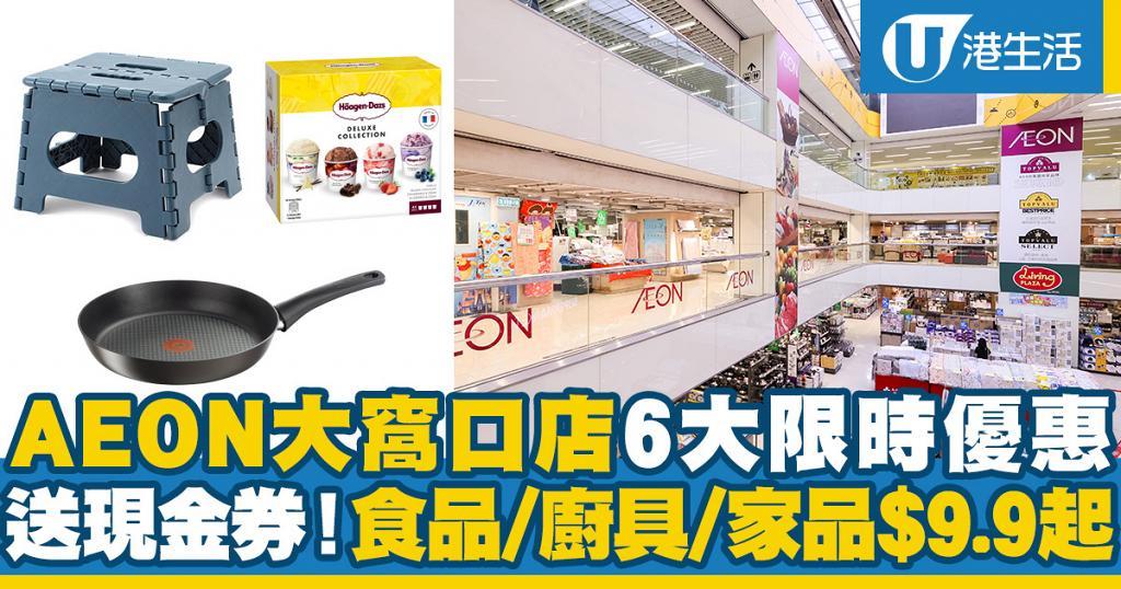 【減價優惠】AEON大窩口店6大限時優惠 送現金券!食品/廚具/家品$9.9起