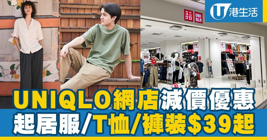 【減價優惠】UNIQLO網店減價優惠 T恤/褲裝/起居服$39起