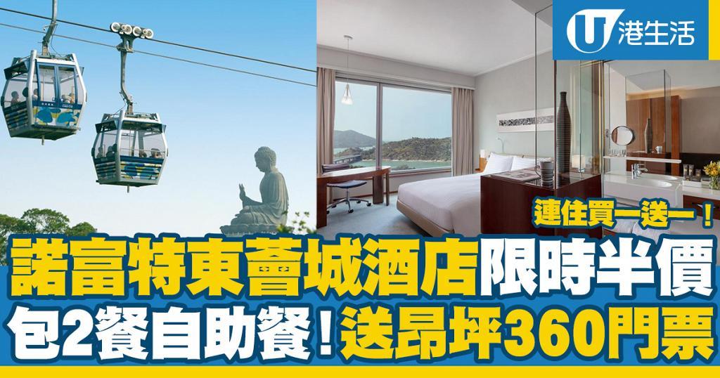 東涌諾富特東薈城酒店Staycation優惠2021!買一送一 每晚$550起/住宿包2餐自助餐限量1折
