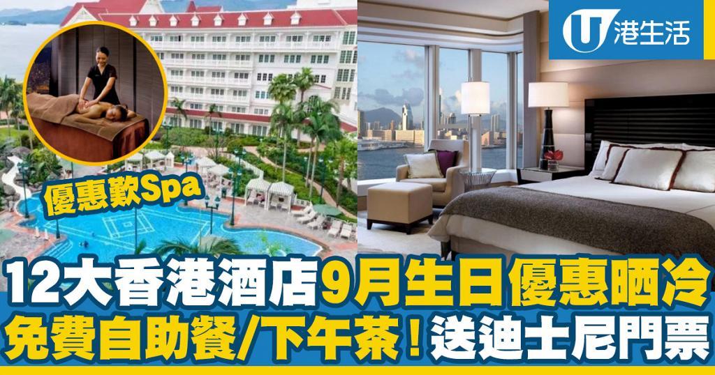 9月12大酒店生日優惠Staycation!免費自助餐buffet/迪士尼門票/優惠價歎Spa/生日蛋糕及汽酒