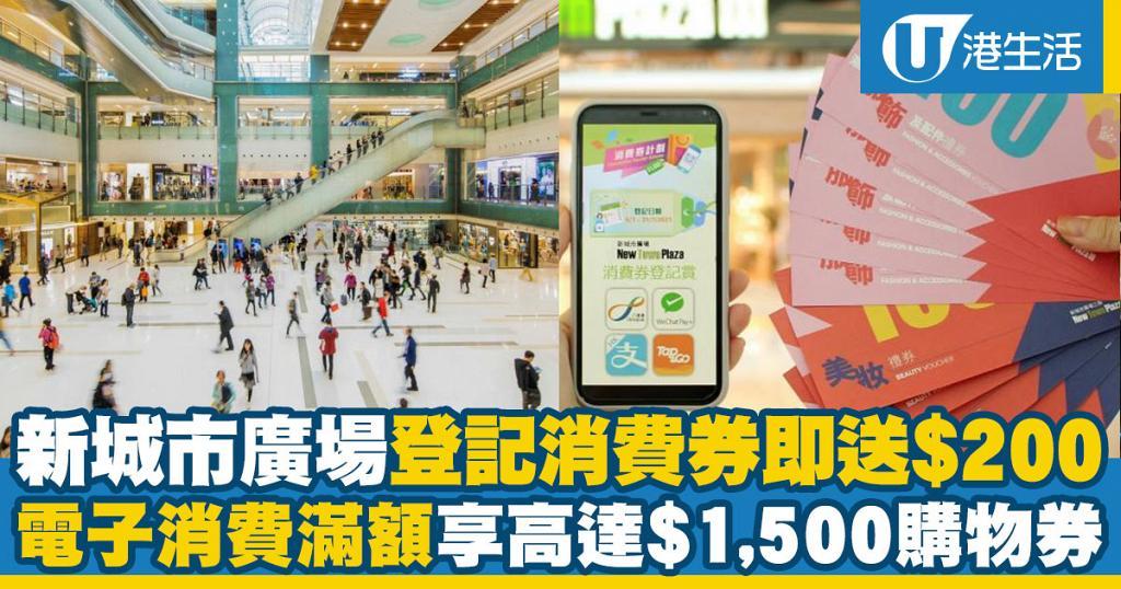 【$5000電子消費券】沙田新城市廣場登記消費券即送$200 消費滿額可享高達$1,500購物消費券