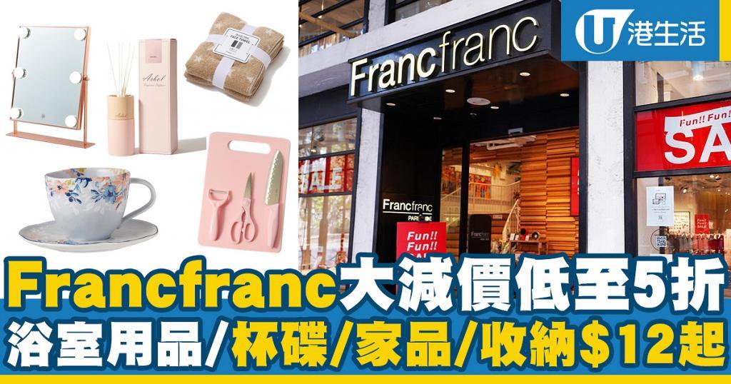 【減價優惠】Francfranc夏日大減價低至半價 家品/收納/杯碟/浴室用品$12起