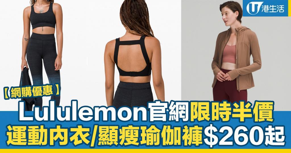 【網購優惠】Lululemon官網限時半價!運動內衣/顯瘦瑜伽褲$260起