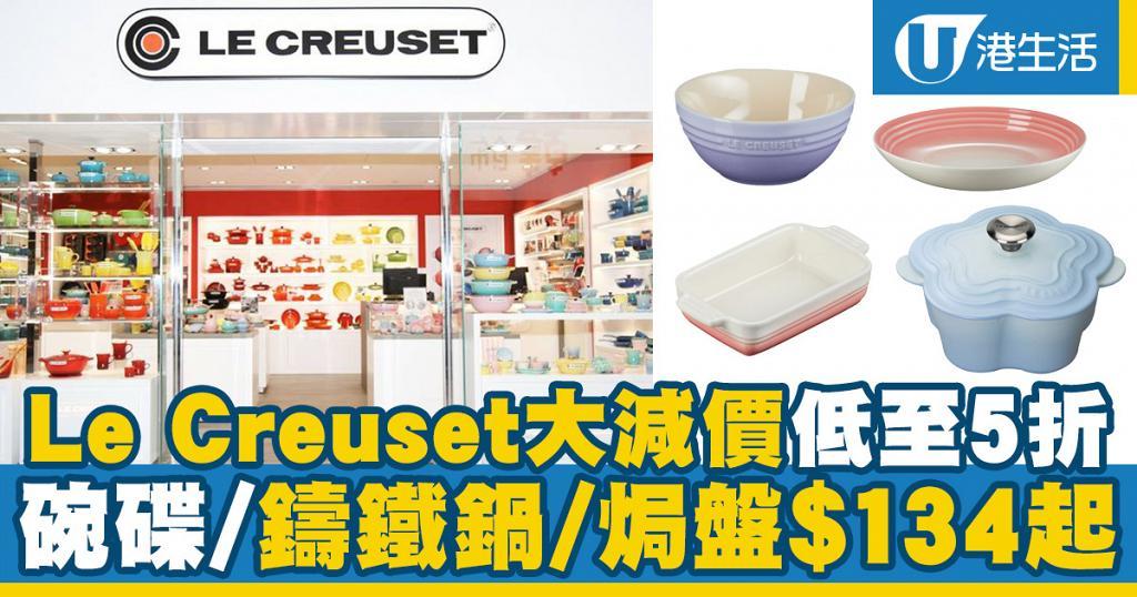 【減價優惠】Le Creuset門市/網店大減價低至5折 鑄鐵鍋/焗盤/碗碟$134起