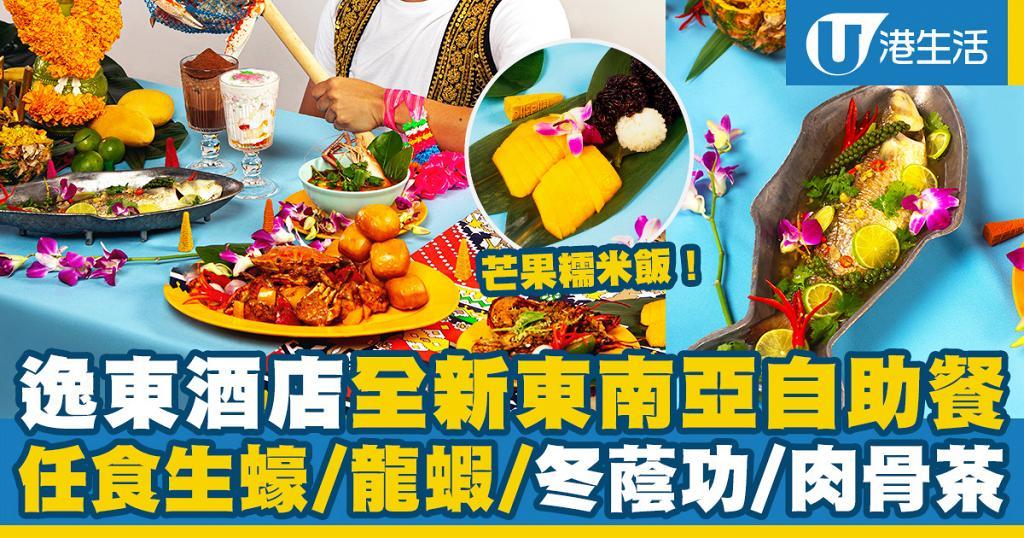 逸東酒店普慶餐廳全新東南亞自助餐 任食生蠔/龍蝦/冬蔭功/肉骨茶