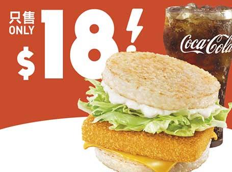【麥當勞優惠2021】麥當勞app最新7月免費電子優惠券 早餐/下午茶/晚餐/McCafé優惠