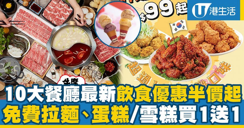 【飲食優惠】10大餐廳最新飲食優惠半價起 7月壽星免費食拉麵、蛋糕/雪糕買1送1