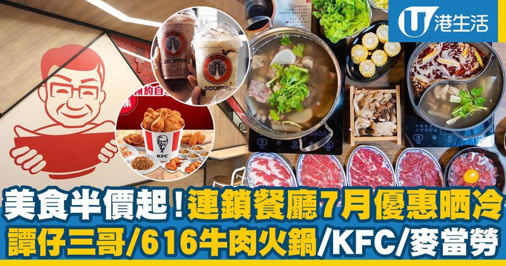 【7月優惠】10大連鎖餐廳7月飲食優惠晒冷 譚仔三哥/麥當勞/Pizza-BOX/KFC/元氣壽司