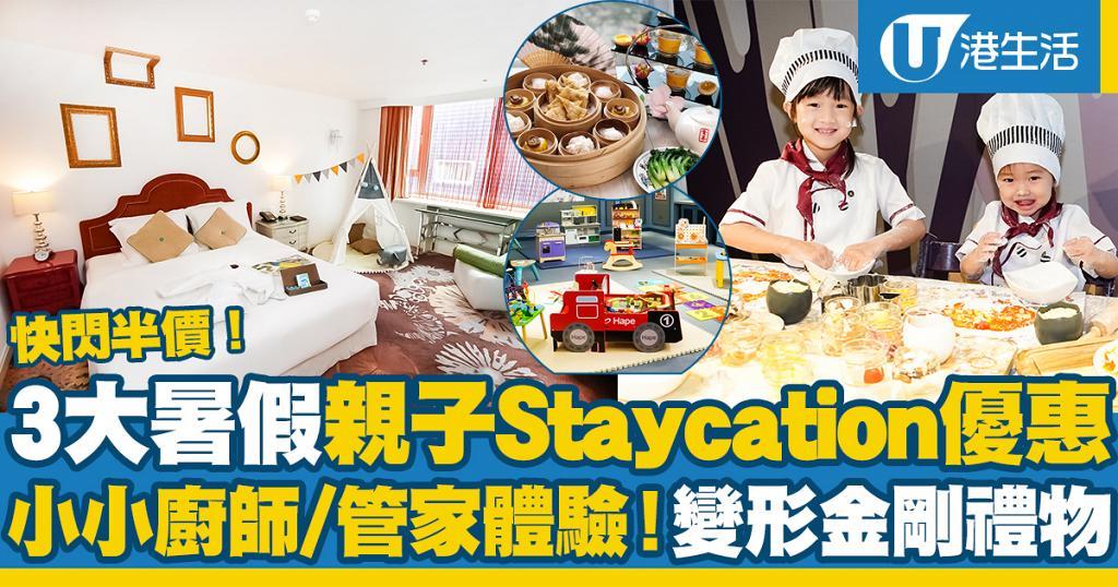 【酒店優惠2021】3大酒店暑假親子Staycation優惠!送變形金剛禮物/兒童體驗活動/點心下午茶
