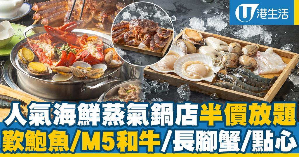 【旺角/銅鑼灣美食】人氣海鮮蒸氣鍋店放題半價優惠 長腳蟹/鮑魚/M5和牛/點心/甜品