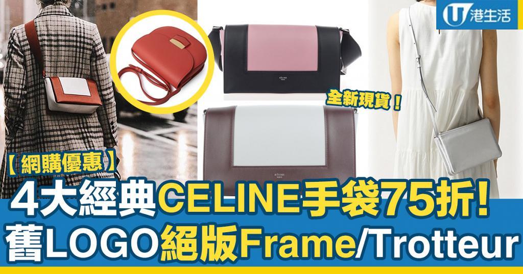 【網購優惠】4大經典CELINE袋75折!絕版舊LOGO全新Frame/Trotteur