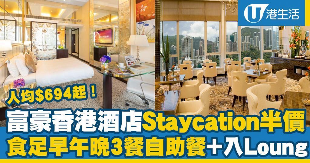 【酒店優惠2021】富豪香港酒店Staycation半價!食足3餐自助餐 歎自助晚餐+入Lounge人均$694起